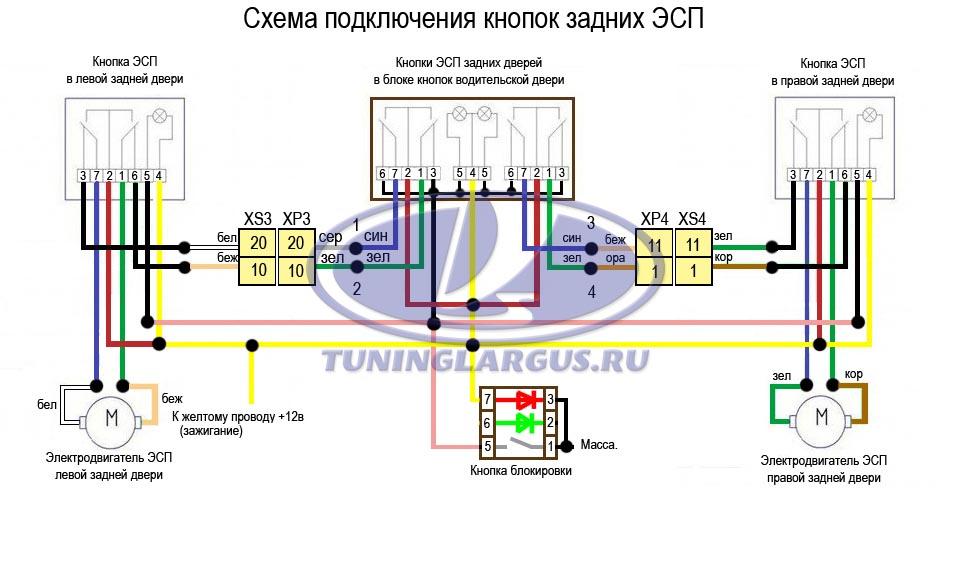 капроновых схема кнопки стеклоподъемника газ автора Форман